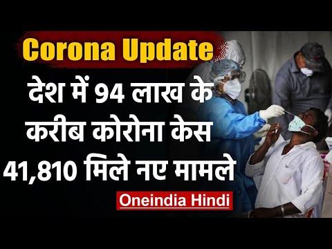 Coronavirus India Update: देश में Corona Patients की संख्या 94 लाख के करीब पहुंची | वनइंडिया हिंदी