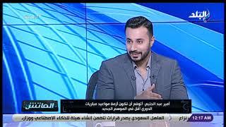 الماتش - اللقاء الكامل للناقد الرياضي أمير عبدالحليم مع هاني حتحوت عن الكرة الأوروبية والمحلية