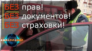 Законы для автомобилистов Украины 2018. Без прав, без документов, без страховки.