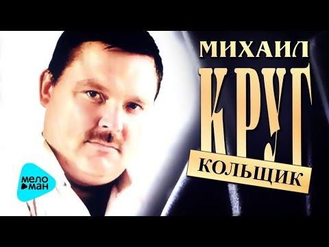 Михаил Круг - Кольщик (Альбом 2009)