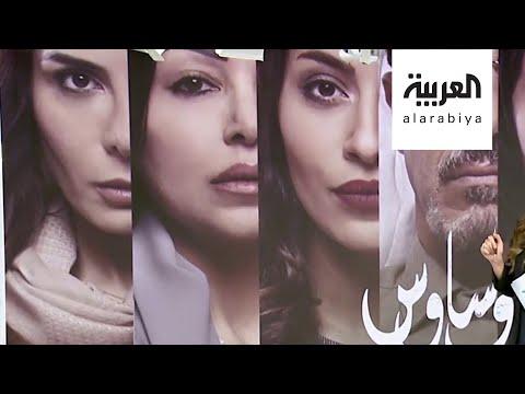 العرب اليوم - شاهد: ترقُّب سعودي لمسلسل