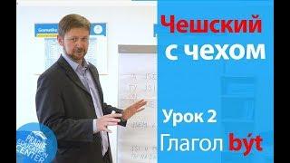 """Урок 2. Чешский с чехом: чешский язык для начинающих. Глагол """"Být""""."""