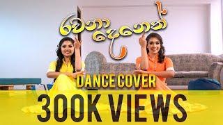 Rawana Deneth - Dance Cover   Sachini & Tharuka   Champika Priyashantha