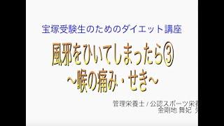 宝塚受験生のダイエット講座〜風邪をひいてしまったら③喉の痛み・せき のサムネイル画像