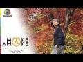 MAKE AWAKE คุ้มค่าตื่น | Gyeonggi-Do ประเทศเกาหลีใต้| 9 ก.พ. 60 Full HD