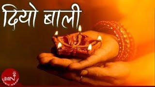 Diyo Bali Sanjha Ko | Asha Bhosle |  Tihar Song | Bhaili Song