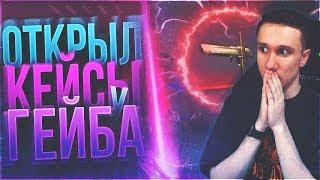 ОТКРЫЛ ВПЕРВЫЕ БРАВО КЕЙСЫ У ГЕЙБА ! - CS:GO / КС:ГО