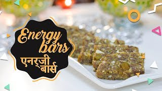 Easy Homemade Energy Bars | Healthy Recipes | Kids Nutrition Recipes | Chef Harpal Singh