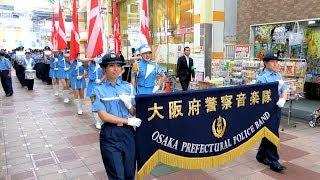 大阪府警察音楽隊サンリバー柏里商店街防犯キャンペーン
