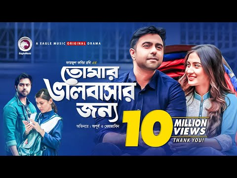 Download Tomar Bhalobashar Jonno | Eid Natok 2019 |  Apurba | Mehazabien | Bangla New Natok HD Mp4 3GP Video and MP3