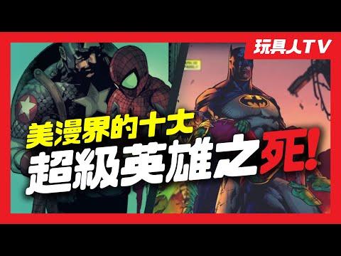玩具人TV:十大超級英雄之死