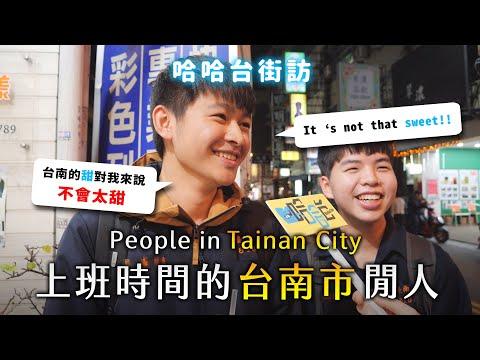 哈哈台地區的街訪 台南 - 上班時間的「台南市」閒人,台南人吃糖表示是糖糖正正的有錢人!