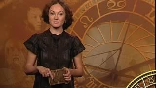 Исторический гороскоп на 17 ноября