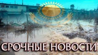 СРОЧНЫЕ НОВОСТИ СТРАШНЫЙ ПРОРЫВ ПЛОТИНЫ В КАЗАХСТАНЕ