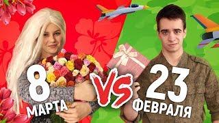 8 МАРТА vs. 23 ФЕВРАЛЯ