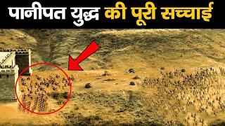बैन हो जाती फिल्म पानीपत अगर फिल्म में दिखा देते ये सच्चाई | Shocking Facts About Battle of Panipat