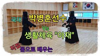 검도국가대표 박병훈선수 VS 부산열혈검도 (몸으로 직접 배우는 검도) kendo