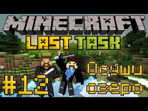Minecraft LastTask #12 - Осуши озеро [LastRise]