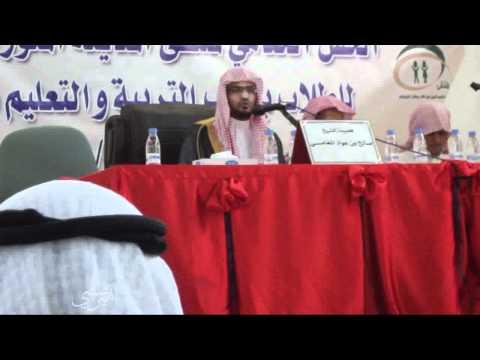 محاضرة (تأملات فرآنية) للشيخ صالح المغامسي بوادي الفرع