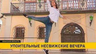 «Вечер классического балета» в Несвижском замке