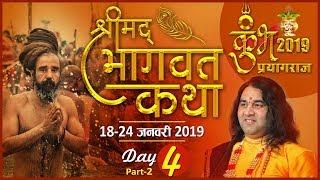 Shrimad Bhagwat Katha || Day 4 Part-2 || Prayagraj || 18 To 24
