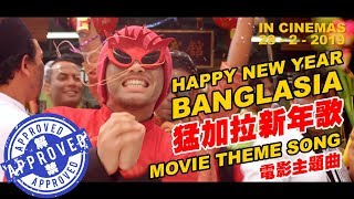 Namewee 黃明志【Banglasia 猛加拉殺手】Movie Theme 電影主題曲【BANGLASIA GongXiFaCai】ft. 5forty2 & Ashtaka