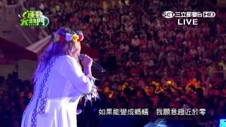 【家家】【命運】20150905愛運動大熱門