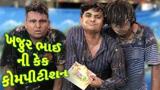 jigli khajur new video - cake competition - comedy video by nitin jani