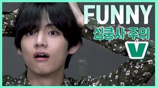 방탄소년단 김태형 웃긴 영상 모음 ( BTS V FUNNY MOMENTS )