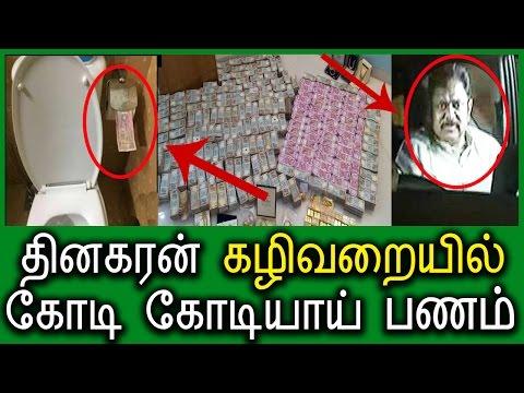 தினகரன் கழிவறையில்  கோடி கோடியாய் பணம்   Latest Cinema Politics   Breaking News In Tamil
