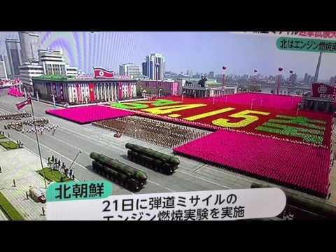 Korut uji coba Rudal lagi Dari Laut, Sumber dari inteligent Amerika, berita tv Jepang
