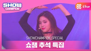 Show Champion EP373