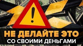 ПОЧЕМУ У МЕНЯ вечно НЕТ ДЕНЕГ? ЧТО нельзя ДЕЛАТЬ С ЗАРПЛАТОЙ финансовая свобода психология денег