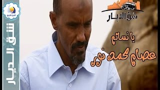 اغاني حصرية عصام محمد نور - يا نسائم تحميل MP3