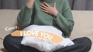 I LOVE YOU / クリス・ハート Cover.