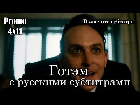 Готэм 4 сезон 11 серия - Промо с русскими субтитрами // Gotham 4x11 Promo