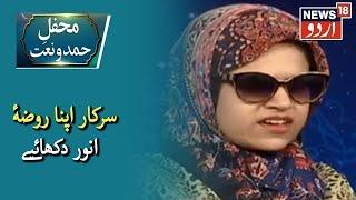 Hamd O Naat | Sarkar Apna Rauza-E-Anwar Dikhaiye By Alveena Qureshi | News18 Urdu
