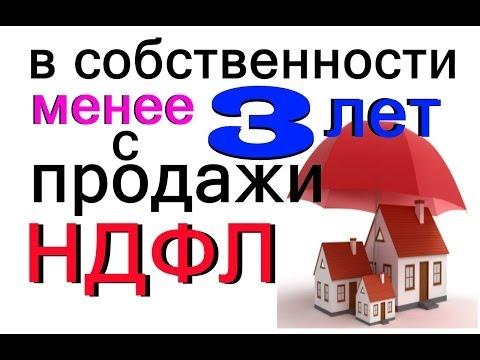 Продажа имущества в собственности менее 3 лет