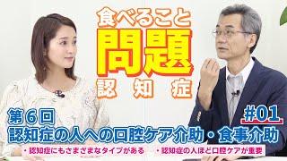 第6回 認知症の人への口腔ケア介助・食事介助#01 菊谷先生×上条百里奈さん