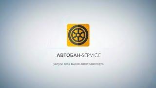 Видеоролик для мобильного приложения Autoban Service