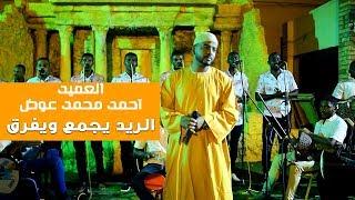 تحميل اغاني احمد محمد عوض - الريد يجمع ويفرق - اسبارك كافيه MP3
