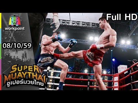 ซูเปอร์มวยไทย  | SUPER MUAYTHAI | 8 ต.ค. 59