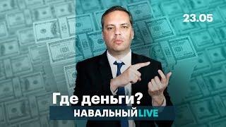 Сколько денег выведено из России?