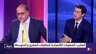 الصعوبات الاقتصادية للمقاولات الصغرى والمتوسطة بالمغرب
