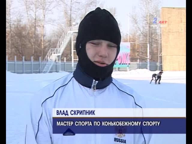 Успех ангарских конькобежцев на этапе всероссийской спартакиады