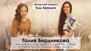 Галия Бердникова про свой путь: Миллион в 18 лет, кафе за 40 дней, сеть фотошкол и бизнес-блог.