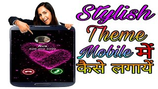 How To Apply Stylish Theme In Mobile. By RKTECH  RK Tech