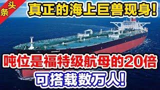 真正的海上巨兽现身,吨位是福特级航母的20倍,可搭载数万人!