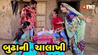 Buddha ni Chalakhi  |  Gujarati Comedy | One Media | 2021