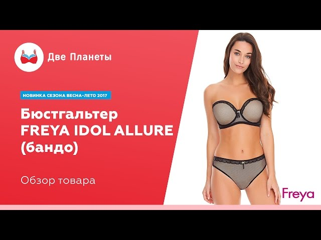 Видео Бюстгальтер FREYA IDOL ALLURE 1803, Черный